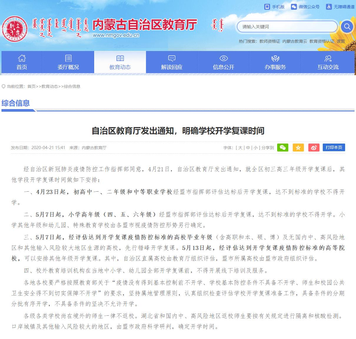 内蒙古教育厅:中小学各批次春季开学时间确定