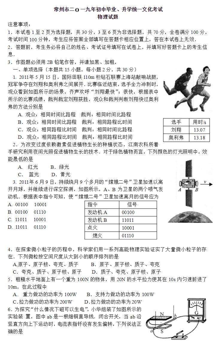 2019江苏常州中考物理试题及答案解析