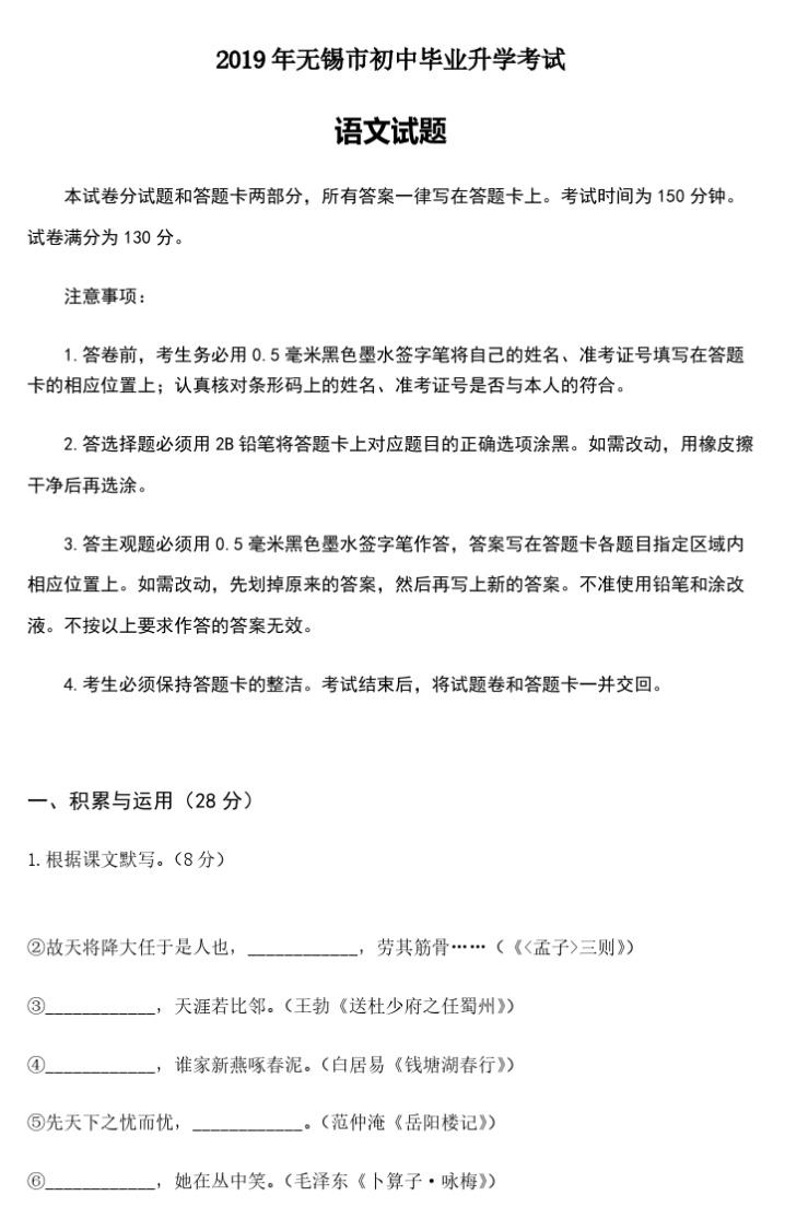 2019江苏无锡中考语文试题及答案解析