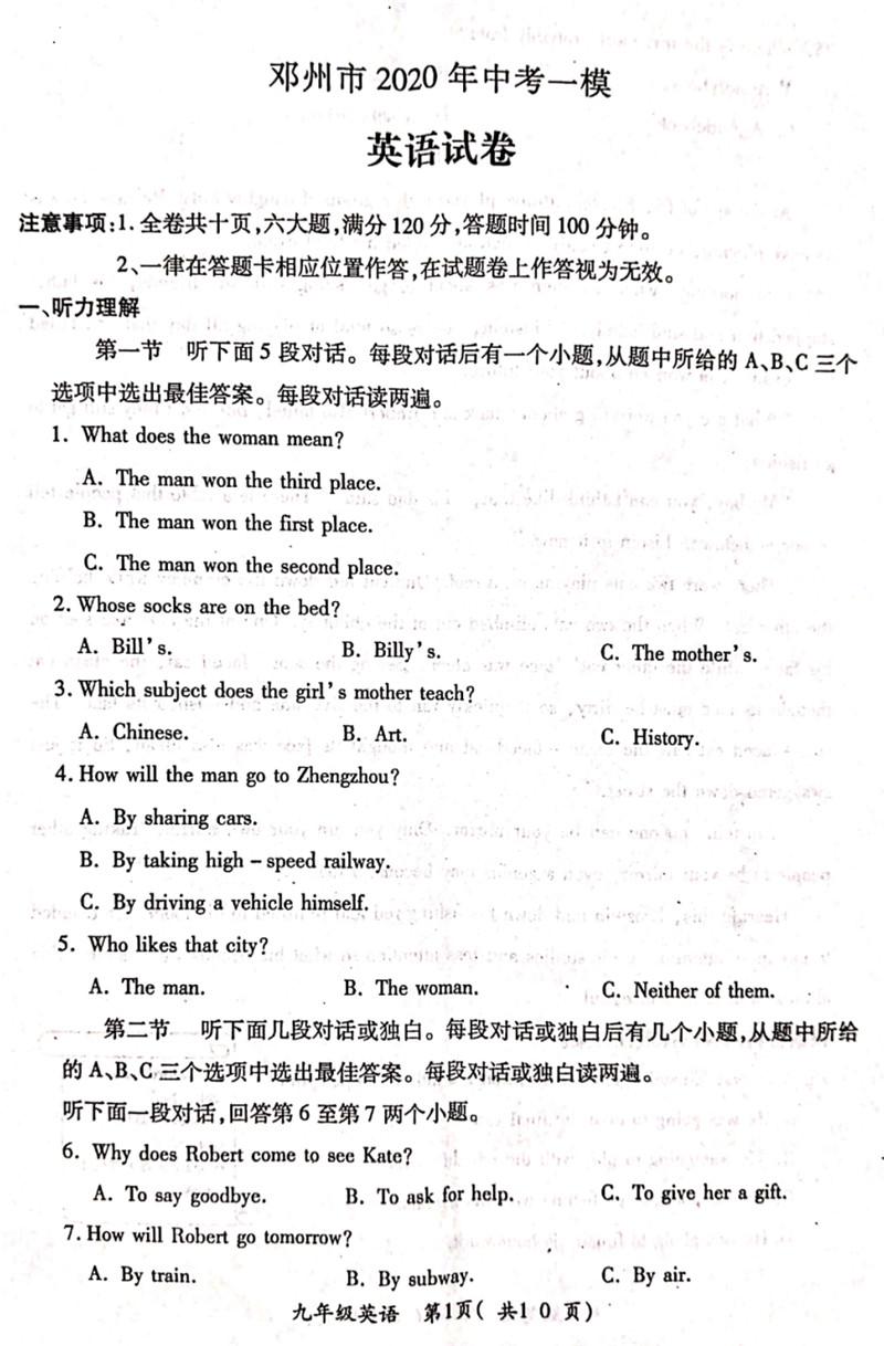 2020邓州中考一模英语试题及答案完整版PDF下载