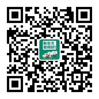 長春新東方學校微信二維碼
