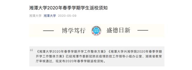 2020湘潭大学返校安排