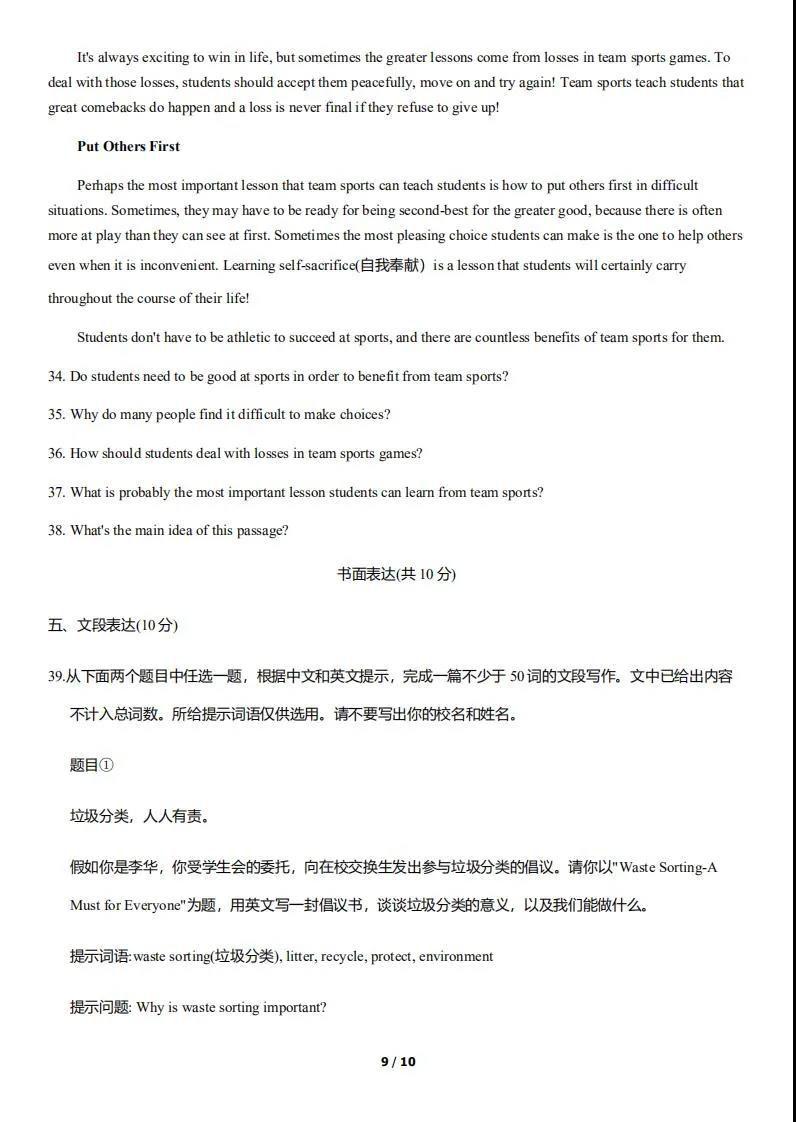 2020海淀一模英语试题及答案(初三中考)