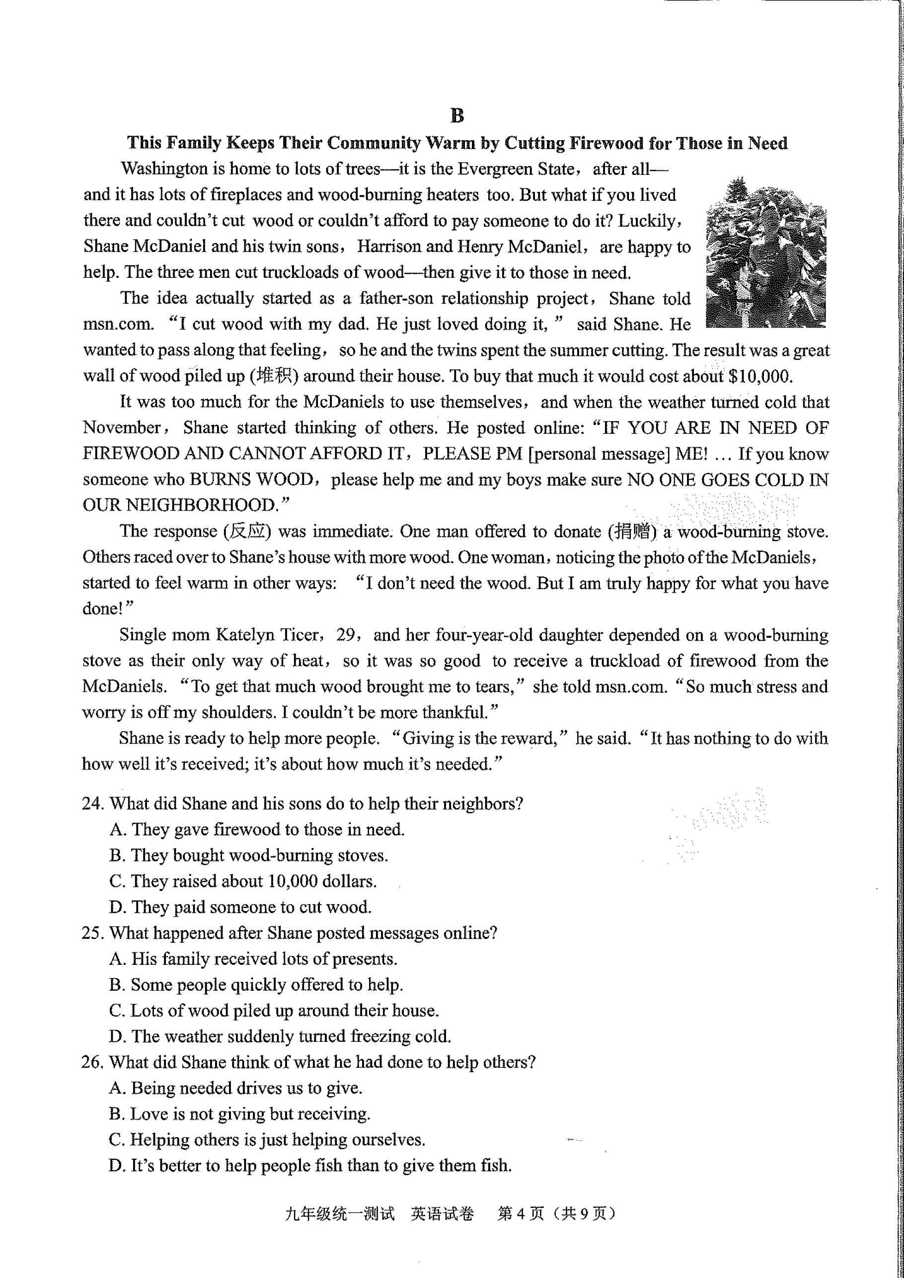 2020西城一模英语试题及答案(初三中考)