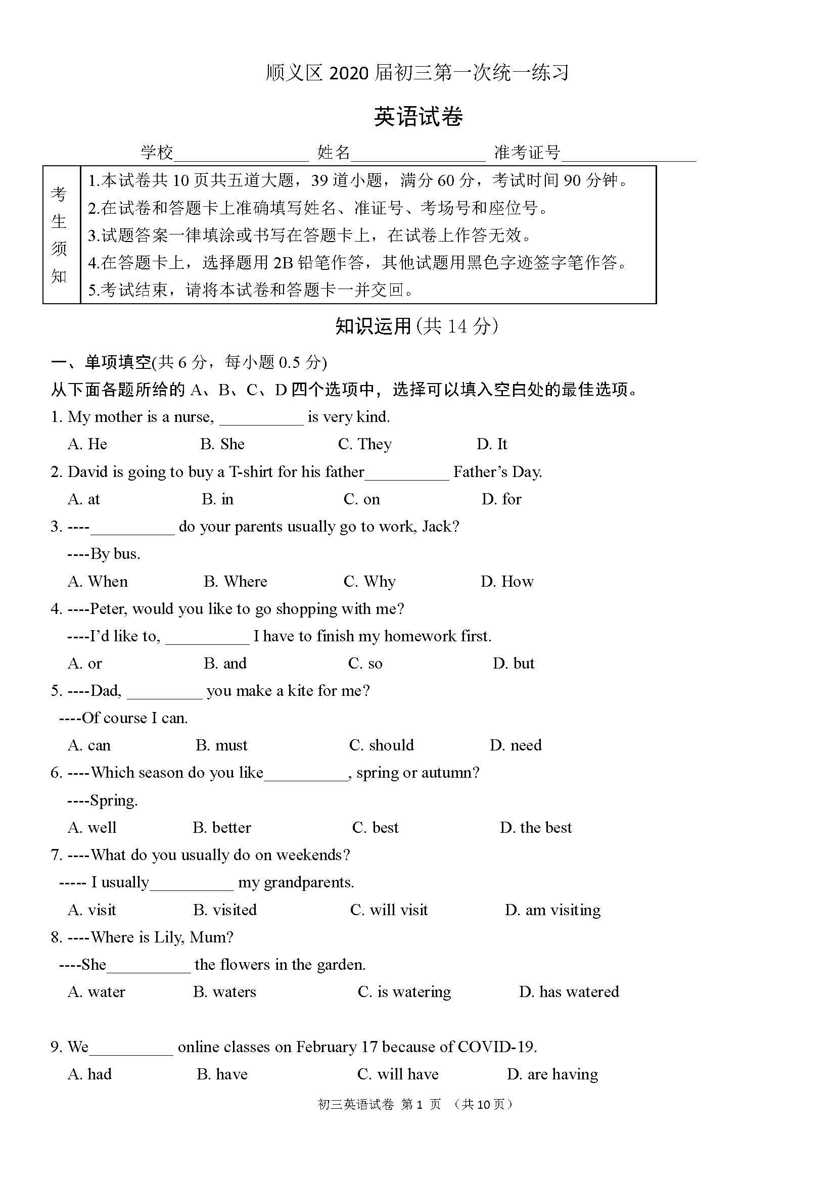2020顺义一模英语试题及答案(初三中考)