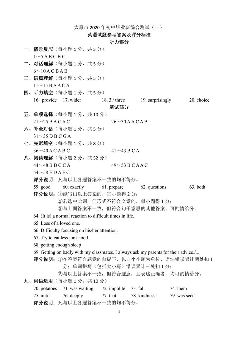 2020太原中考一模英语试题答案