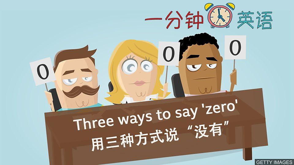 "Three ways to say 'zero' 用三种方式说 ""没有"" Three ways to say 'zero' 用三种方式说 ""没有"""