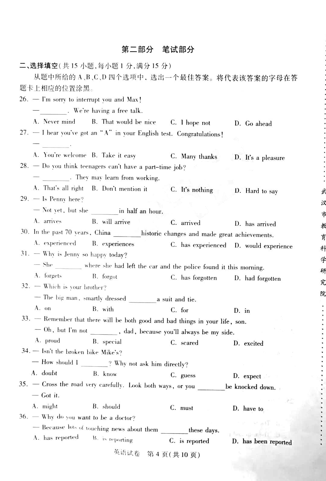 2020武汉初三五调英语试题及答案(PDF下载版)