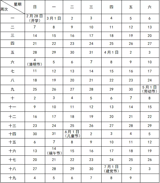 萍乡市中小学、幼儿园校历