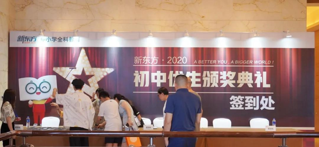 2020新東方優生頒獎,共享榮耀時刻!