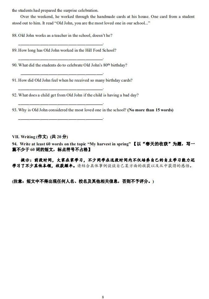 2020上海普陀中考二模英语试题及答案解析(PDF版下载)