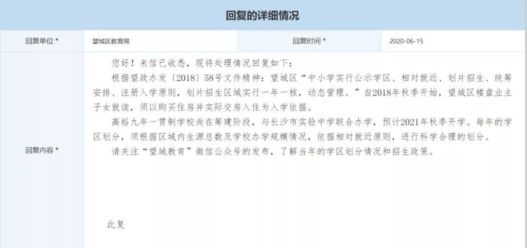 长沙市望城区高裕九年一贯制学校:预计2021年秋季开学