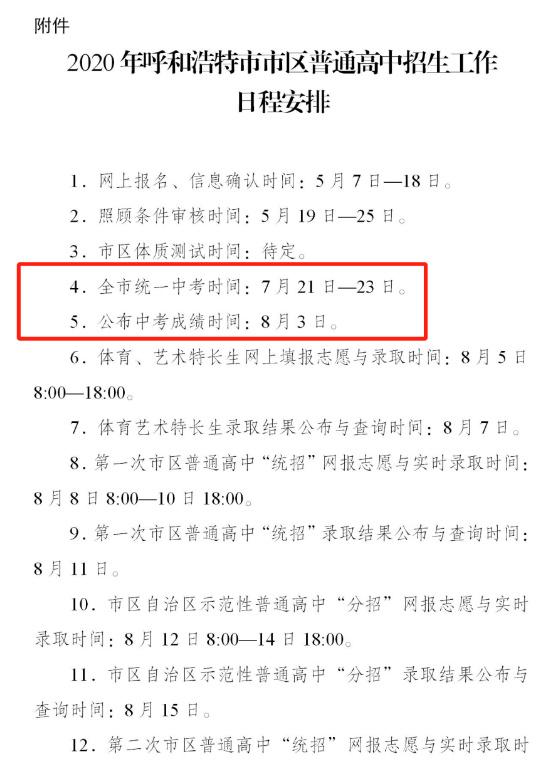 2020呼和浩特中考时间安排:7月21日-7月23日