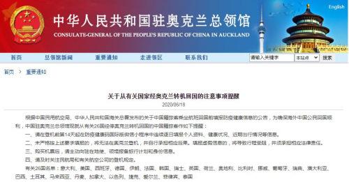 我驻新西兰大使馆发布26国经停奥克兰回国安全提醒