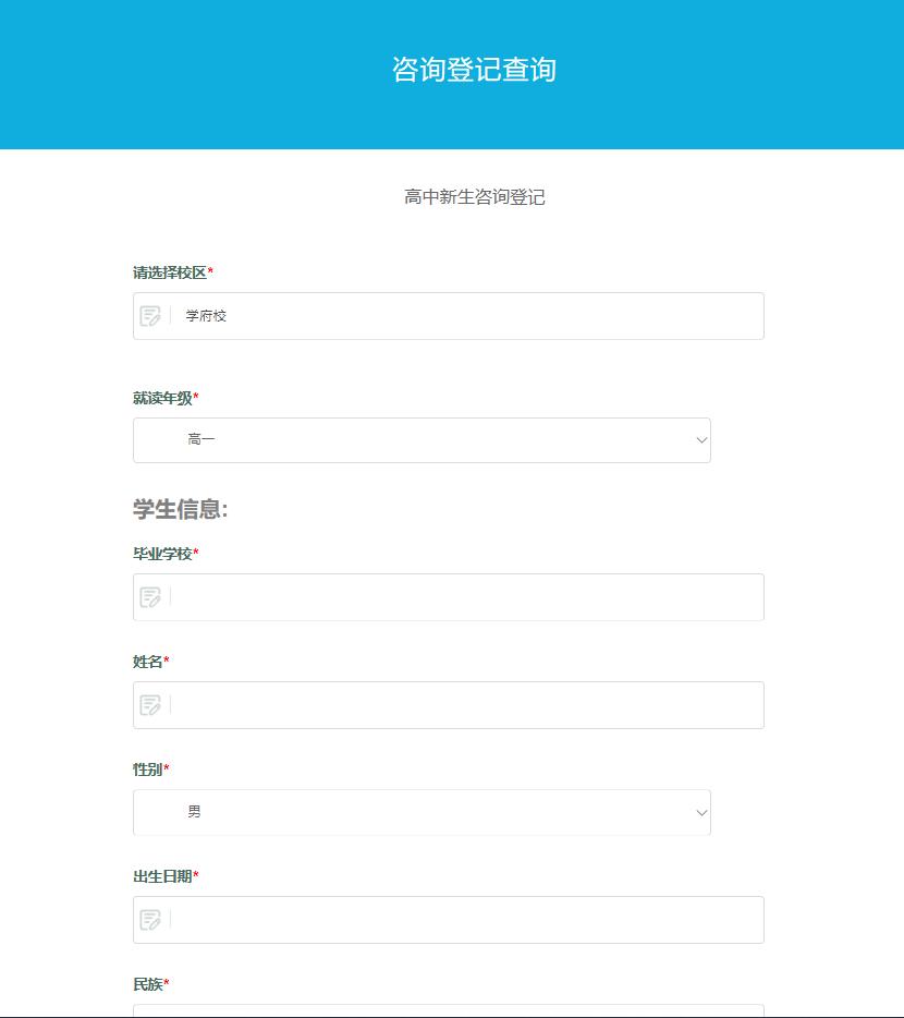 2020宜春市百树学校高中报名登记表