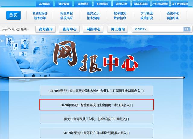 2020年黑龙江省高考准考证打印入口