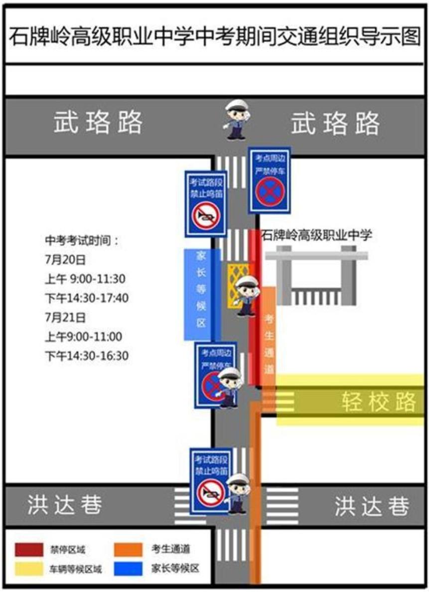 2020武汉市洪山区中考考点考场公布(附交通导示图)