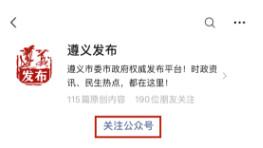 2020遵义中考7月6日查询成绩(网址:http://www.zyszsksb.cn/)