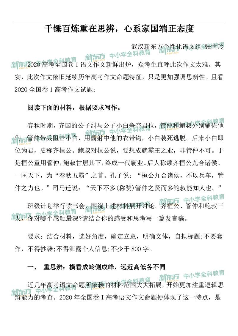 2020全国卷1高考作文点评(武汉新东方中学)