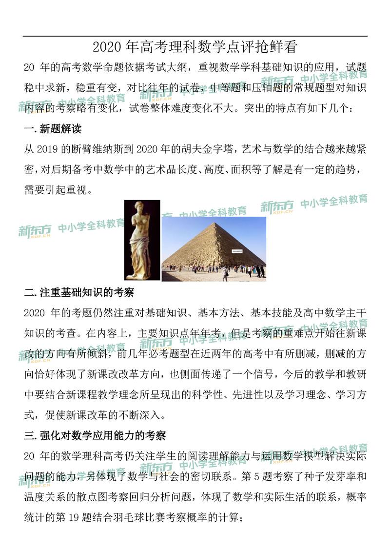 2020全国卷1高考数学理试卷整体点评(广州新东方中学)
