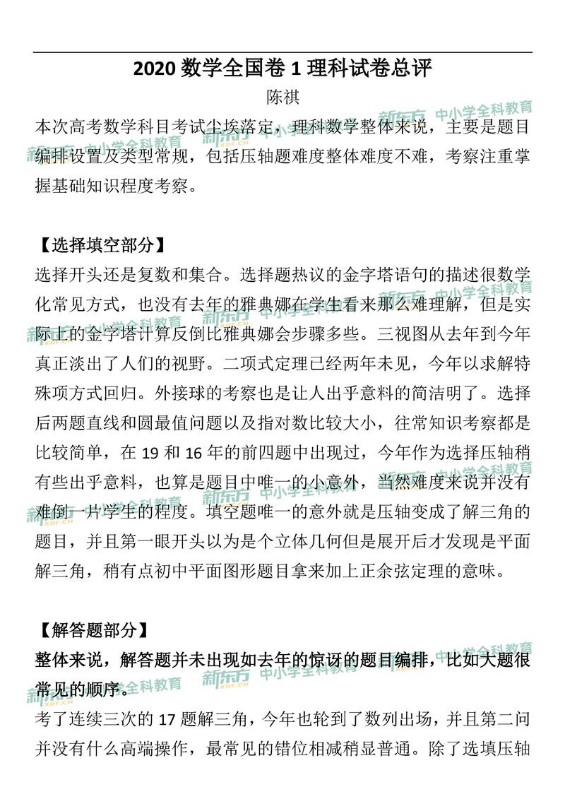 2020全国卷1高考数学理试题点评(厦门新东方中学)