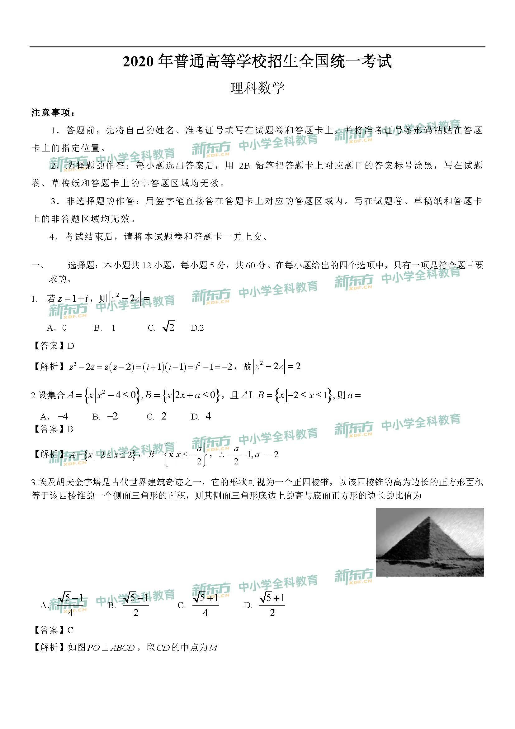 2020年全国1高考理科数学答案解析(郑州新东方中学)