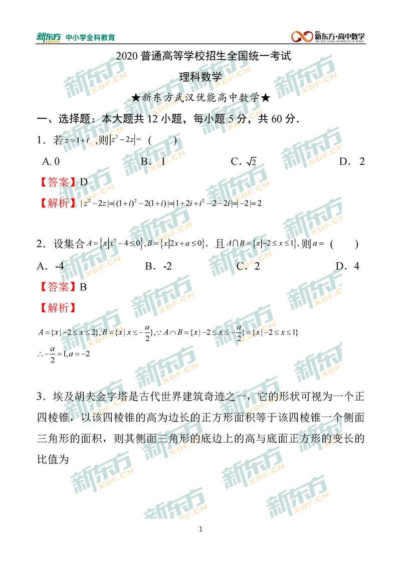 2020全国卷1高考数学理试题及答案解析(PDF下载版)