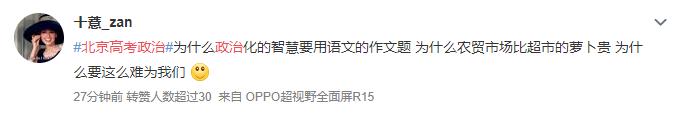 2020北京高考政治试题:农贸市场白萝卜难到考生