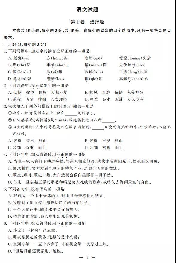 """2020江西省""""三校生""""对口升学语文考试"""