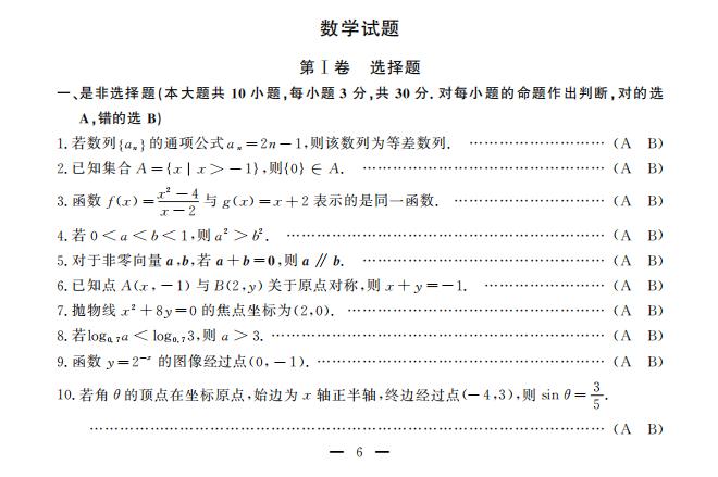 """2020江西省""""三校生""""对口升学数学考试"""
