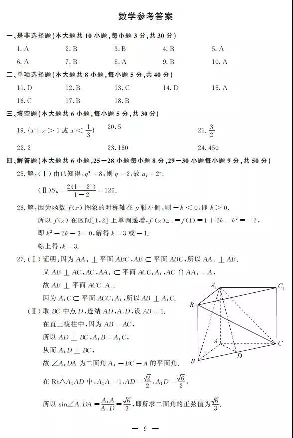 """2020江西省""""三校生""""对口升学数学考试答案"""