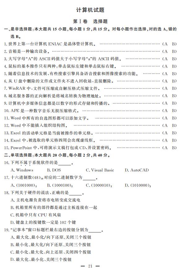 """2020江西省""""三校生""""对口升学计算机考试"""