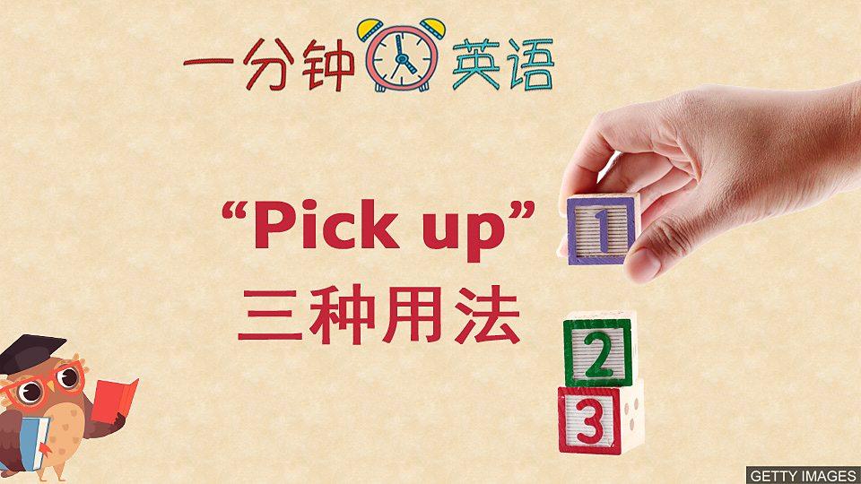 """Pick up"" 的三种用法 ""Pick up"" 的三种用法"