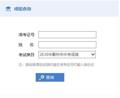 2020衢州中考成绩公布(附查分方式)