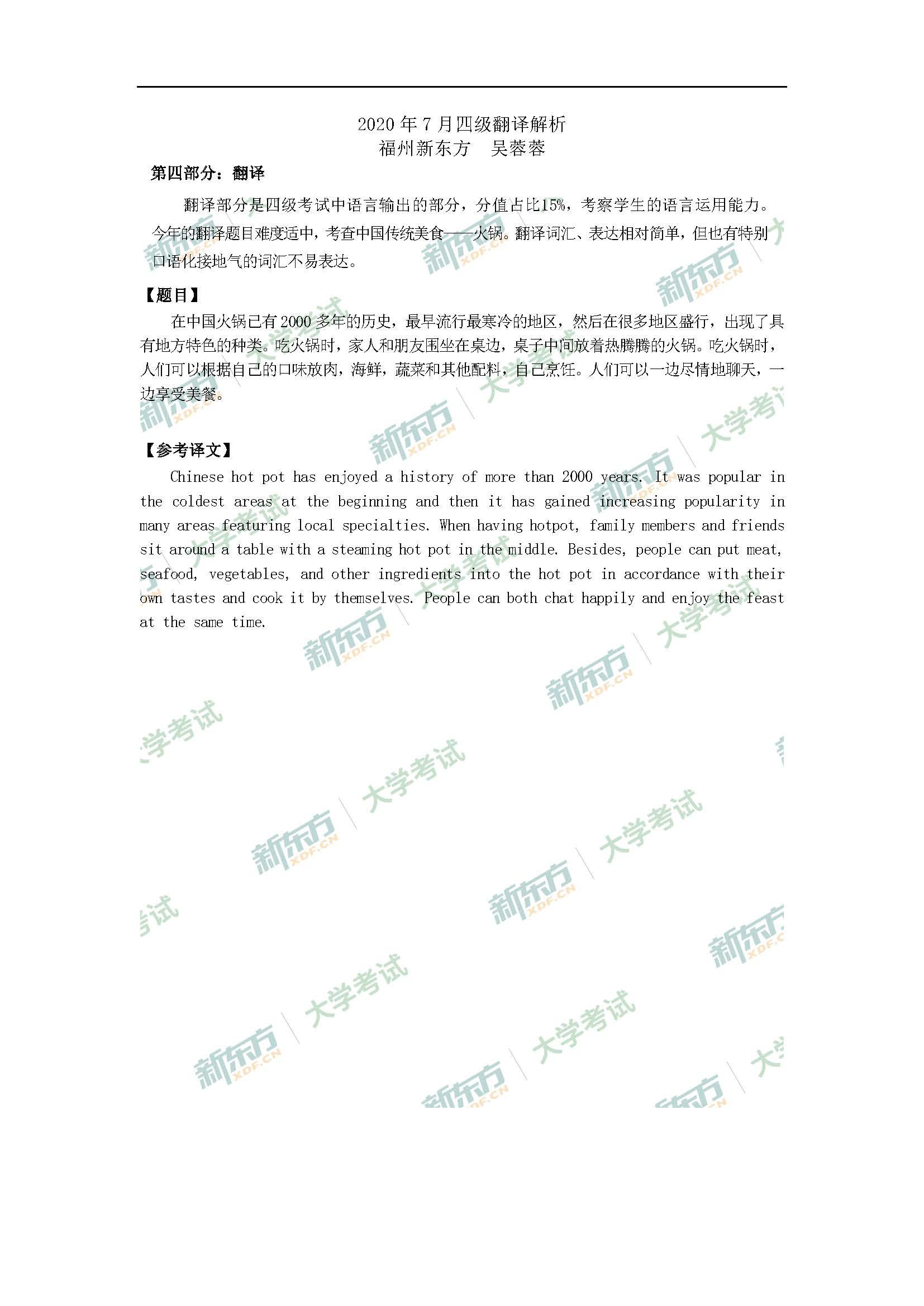 2020年7月份大学英语四级翻译试卷解析(新东方福州学校)