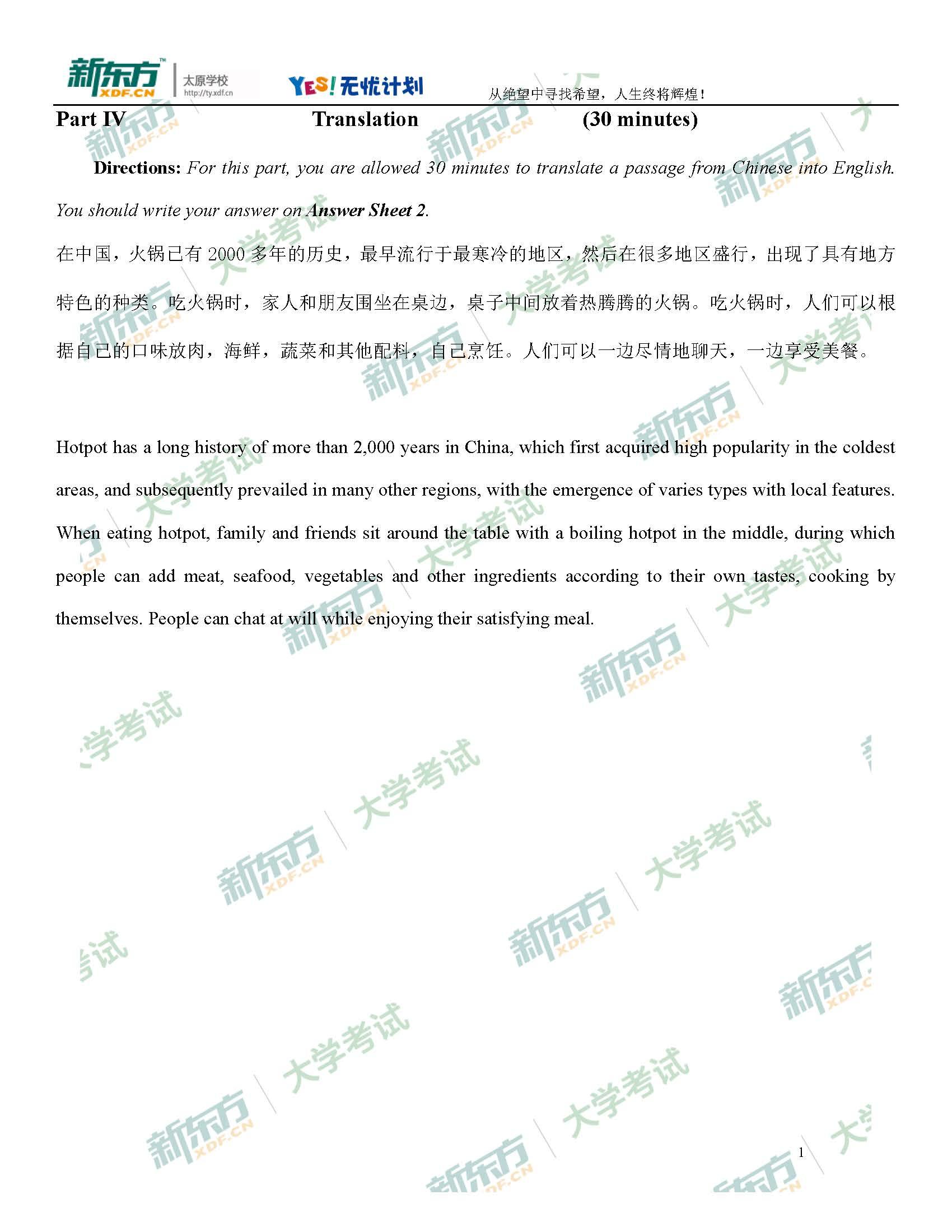 2020年7月份大学英语四级翻译真题解析(新东方太原学校)
