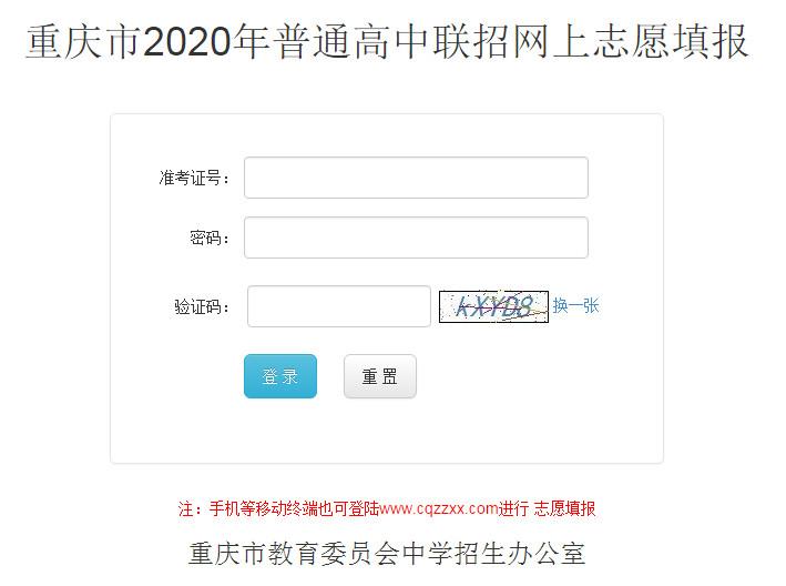 2020重庆市普高联招网上志愿填报入口:http://www.cqzzxx.com/