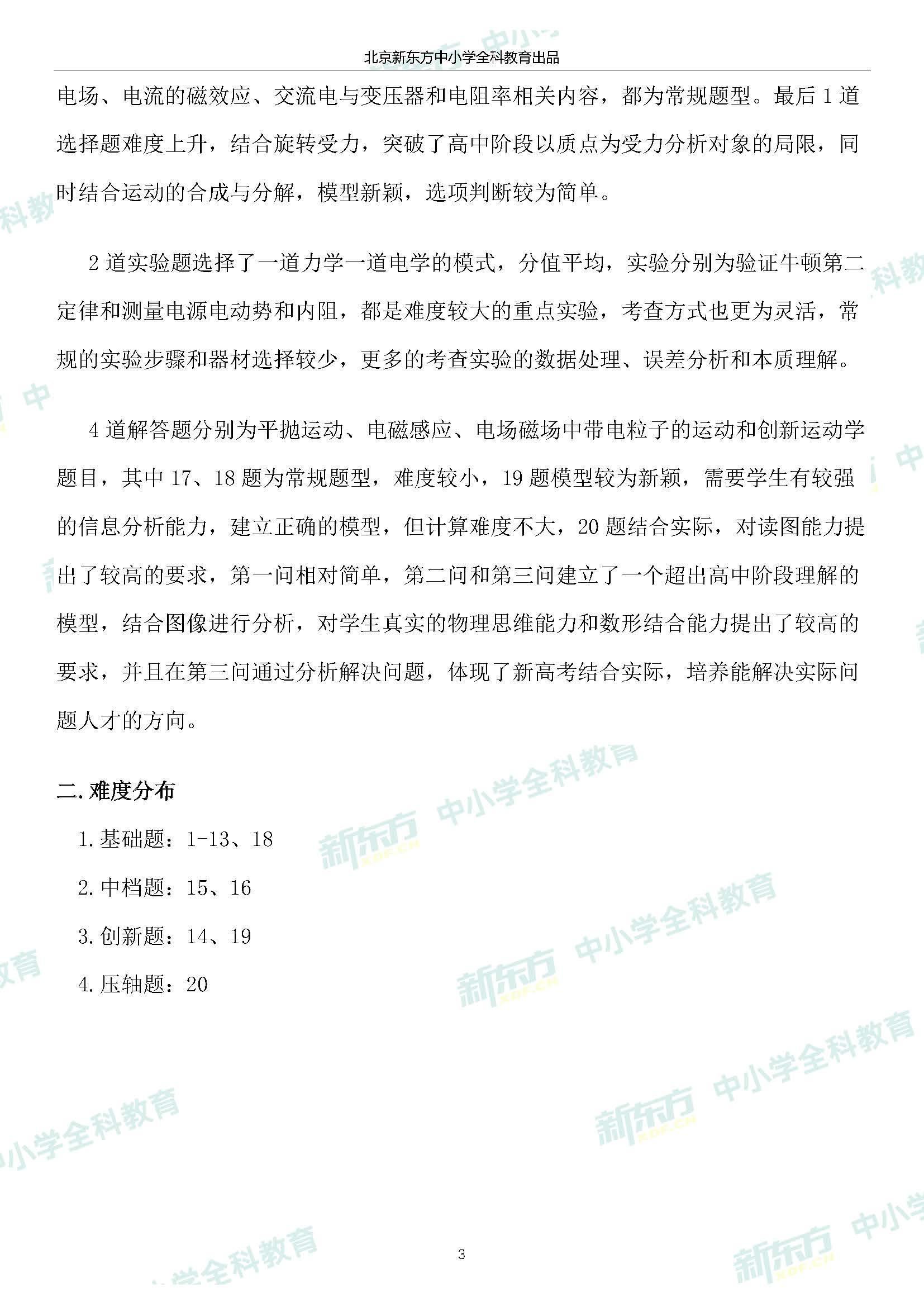 2020年北京高考物理真题试卷点评(北京新东方中学)