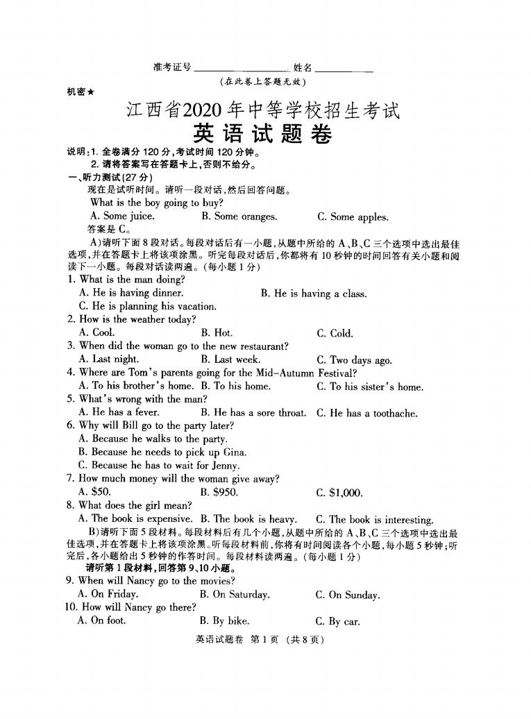 2020九江中考英语试卷