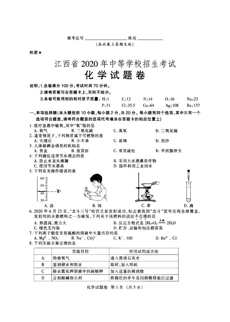 2020九江中考化学试卷