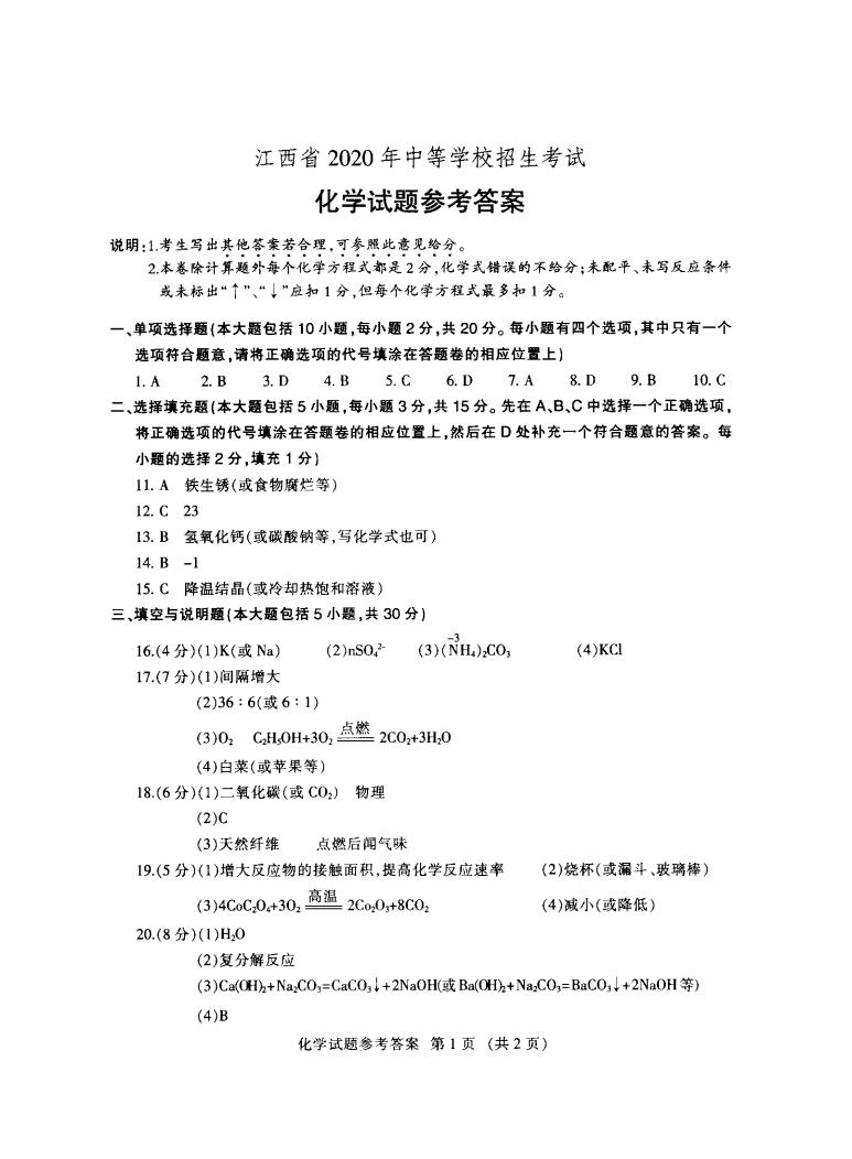 2020南昌中考化学试卷