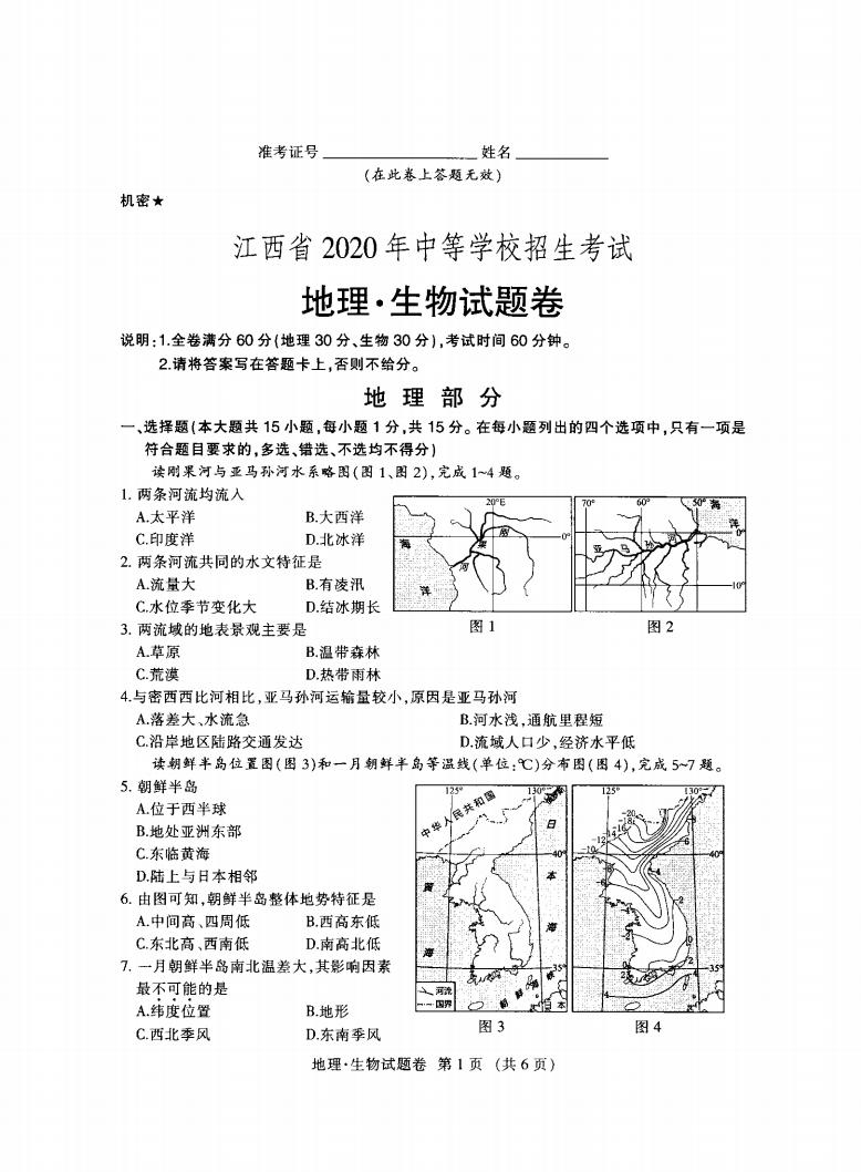 2020江西中考地理试卷