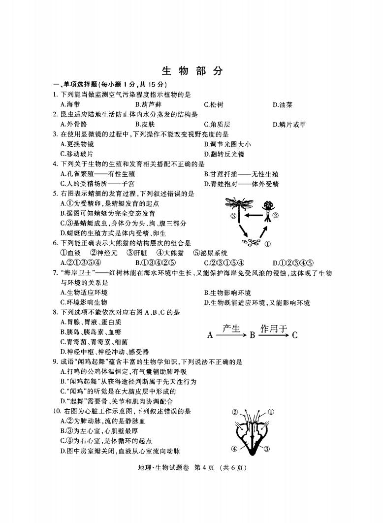 2020江西中考生物试卷