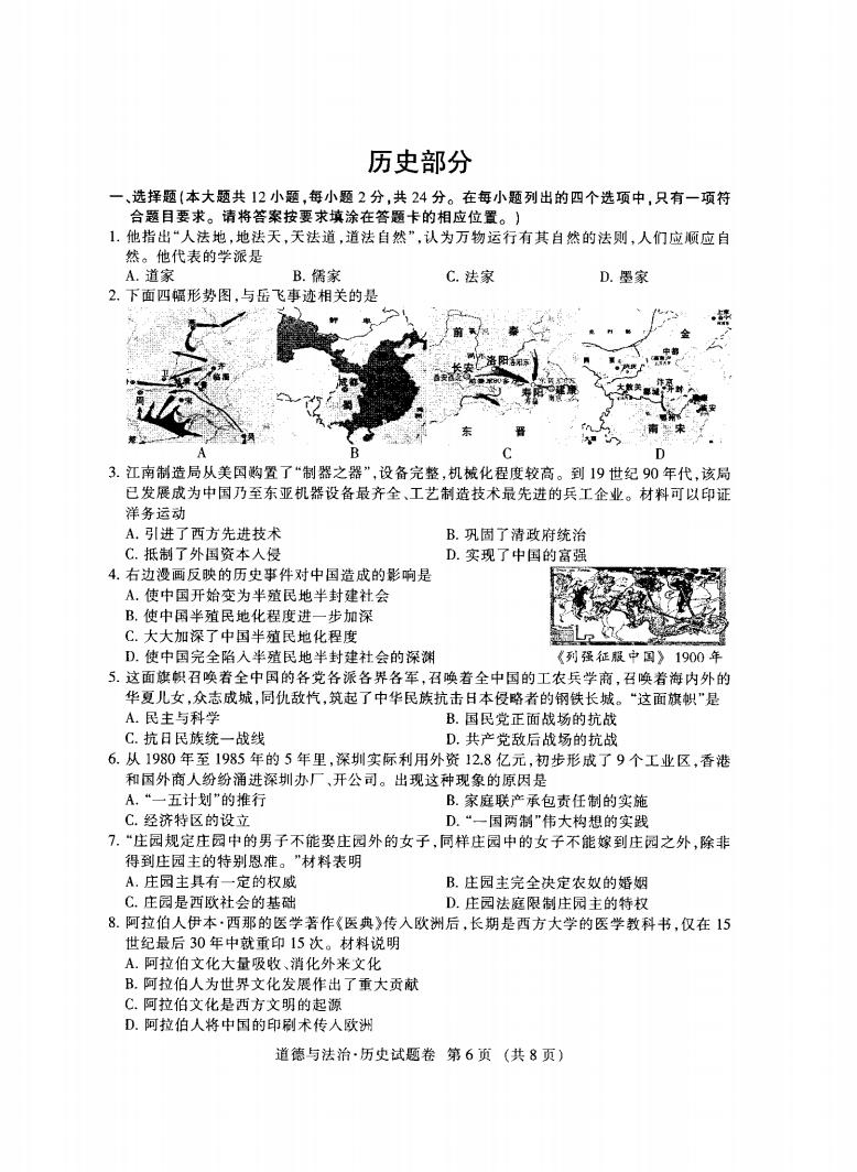 2020江西中考历史试卷