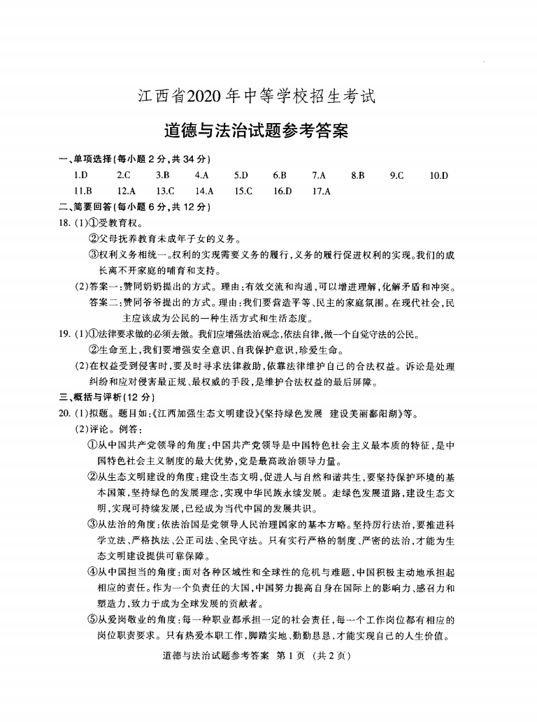 2020江西中考政治试卷