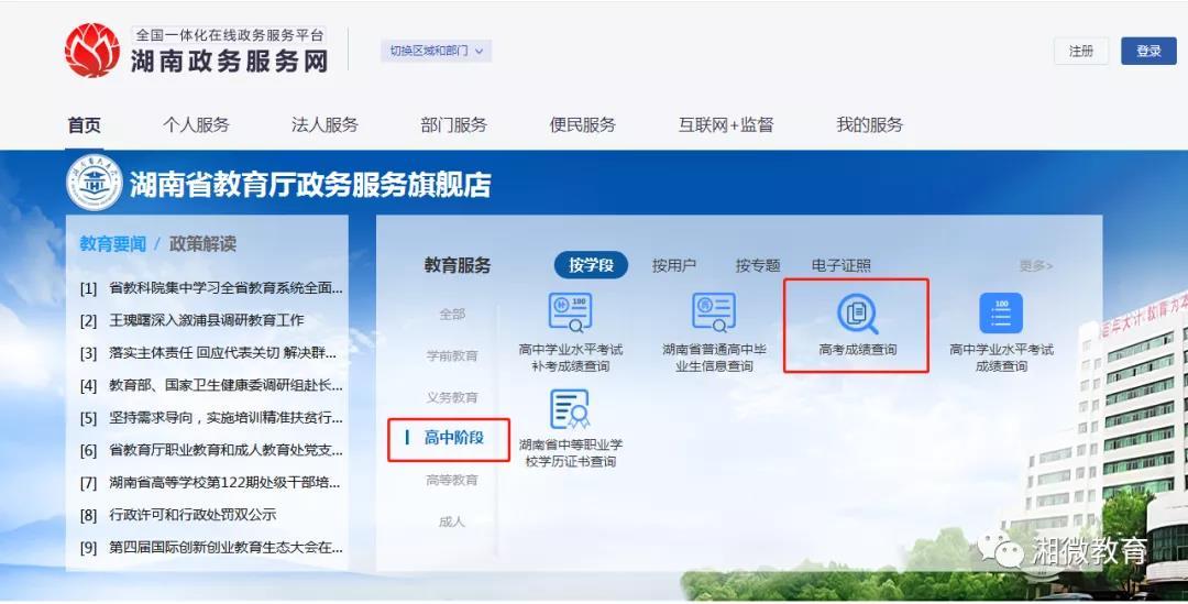2020湖南省高考成绩7月23日可查询:3种查询方式汇总