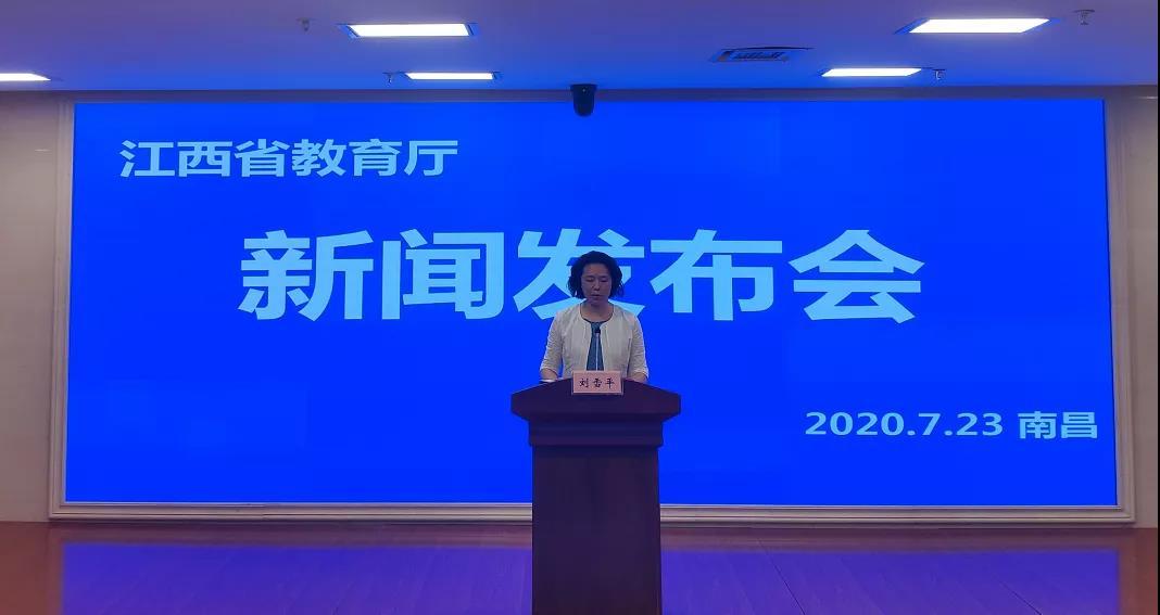 2020江西省高考录取分数线