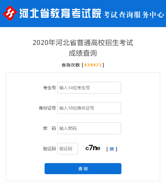 河北省教育考試院考試查詢服務中心查分入口:2020河北高考成績查詢