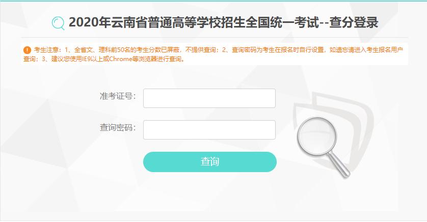 2020云南高考查分入口 云南招考频道