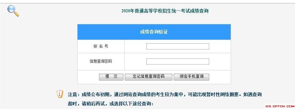 2020广西高考成绩查询官方入口 广西招生考试院